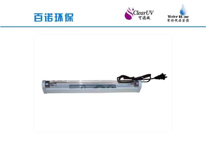 紫外线空气消毒灯
