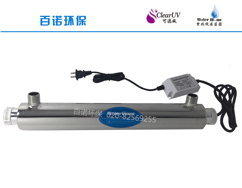 SJY-UV500L