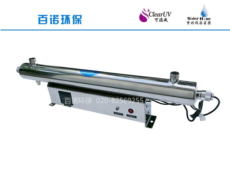 3-6T紫外线杀菌器
